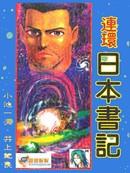 连环日本书记漫画