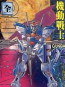 机动战士GUNDAMF90漫画