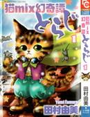 猫MIX幻奇谭漫画