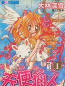 天使猎人 第4卷