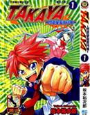 TAKAYA-闪武学园激斗传 第4卷
