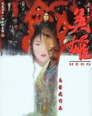 英雄 第2卷