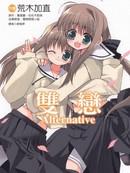 双恋Alternative漫画
