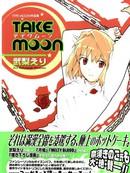 Take-Moon 第1卷