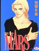 战神Mars 第1卷