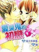爱哭鬼的初恋 第9卷