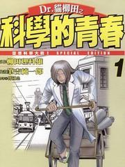 Dr.猫柳田之科学的青春