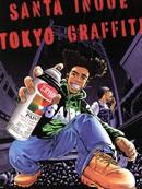 TOKYO-GRAFFITI漫画