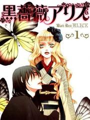 黑蔷薇爱丽斯