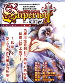 Superior-Cross 第28话