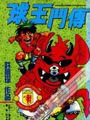 球王斗传漫画
