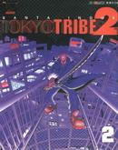 东京暴族2 第1卷