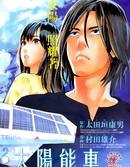 阴天·棱镜·太阳能车漫画