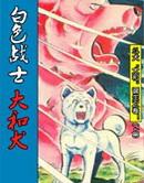 白色战士大和犬漫画