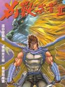凶兽武者II漫画