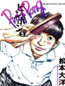 乒乓pingpong漫画