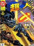 超人氪戒之主漫画