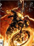 恶灵骑士-天谴之路漫画