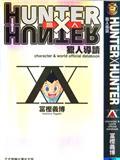 HUNTER X HUNTER猎人导读漫画