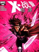 X战警.起源牌皇漫画